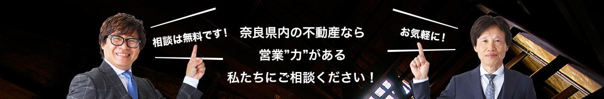 奈良県内の不動産なら営業力がある私たちにご相談ください!